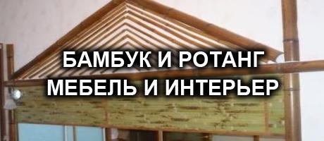 БАМБУК И РОТАНГ МЕБЕЛЬ И ИНТЕРЬЕР САРАНСК