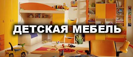 ДЕТСКАЯ МЕБЕЛЬ САРАНСК