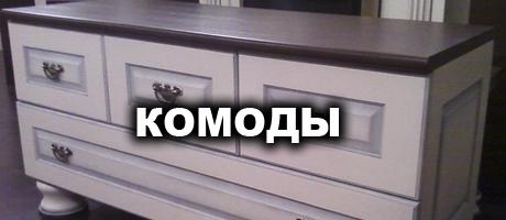 КОМОДЫ САРАНСК