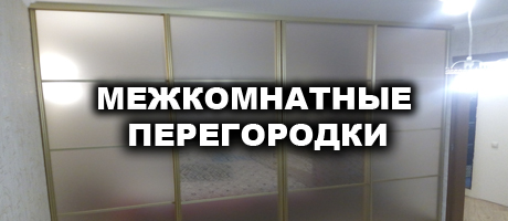 МЕЖКОМНАТНЫЕ ПЕРЕГОРОДКИ САРАНСК