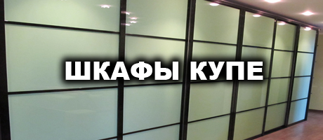 ШКАФЫ КУПЕ САРАНСК