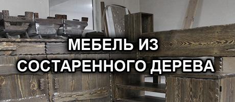 МЕБЕЛЬ ИЗ СОСТАРЕННОГО ДЕРЕВА САРАНСК